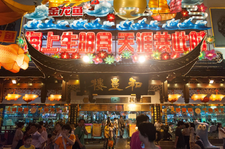family-restaurant-shanghai-2010